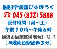 個別学習塾びすぽうく、電話:045(832)5888 受付時間(月~土)午前10時~午後6時