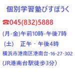 個別学習塾 びすぽうく。電話:045-832-5888。住所:横浜市港南区港南台3丁目16-27-302